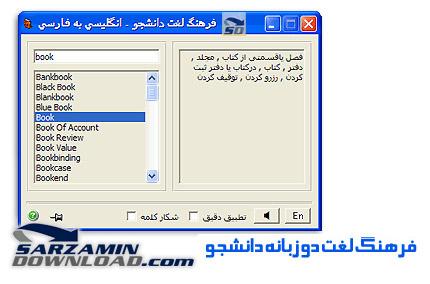 دانلود مترجم انگلیسی به فارسی برای کامپیوتر