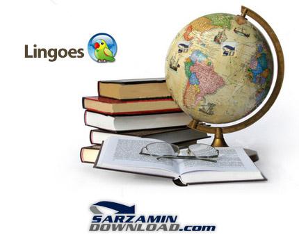 دانلود دیکشنری لینگوس، ترجمه لغات تنها با یک کلیک - Lingoes v2.8 - دانلود رایگان