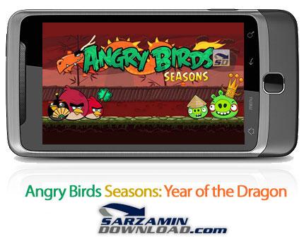 دانلود بازی موبایل پرندگان خشمگین: سال اژدها (آیفون) - Angry Birds: Year of the Dragon - دانلود رایگان
