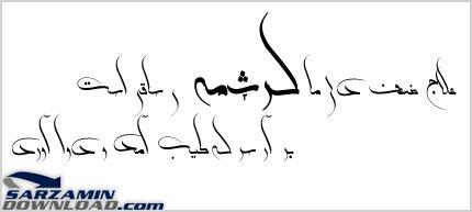 دانلود فونت زیبای فارسی کرشمه - دانلود رایگان