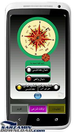 دانلود قبله نما اندرویدنرم افزار تقویم شمسی و اوقات شرعی برای موبایل (اندروید) - TimeTools 0.65  Android