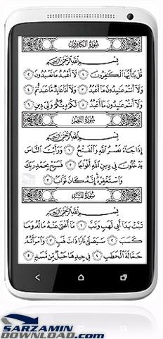 نرم افزار قرآن کریم مخصوص موبایل (اندروید) - Quran 2.0 Android
