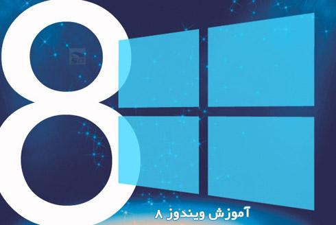 دانلود راهنمای ویندوز 8 1