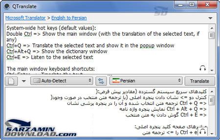 دانلود مترجم عمران