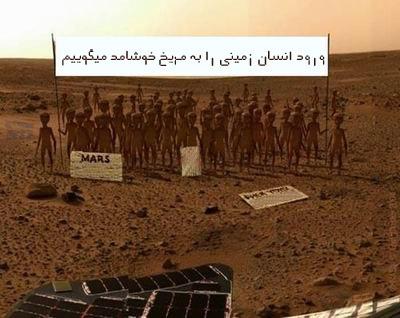 Image result for پرواز به سمت مریخ