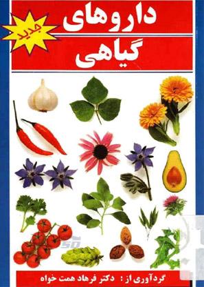 دانلود لیست گیاهان دارویی