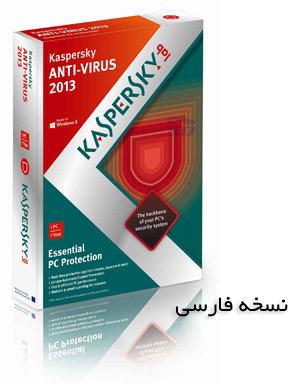 دانلود آنتی ویروس فارسی برای کامپیوتر