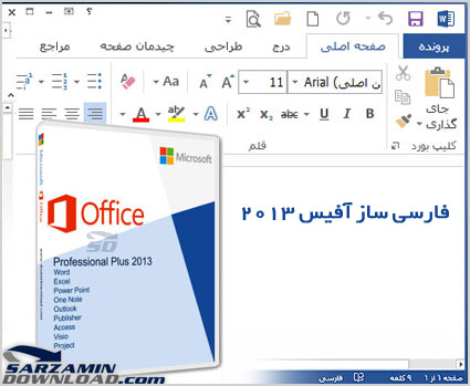 Download Office 2016 Language Packs & Change Office 2016 ...