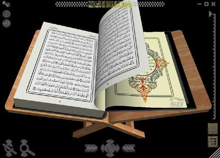 دانلود نرم افزار قران 3 بعدی با خط عثمان طه
