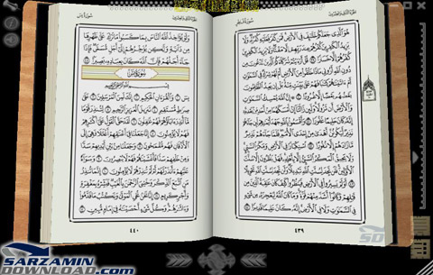[عکس: Quran.3D_b.jpg]