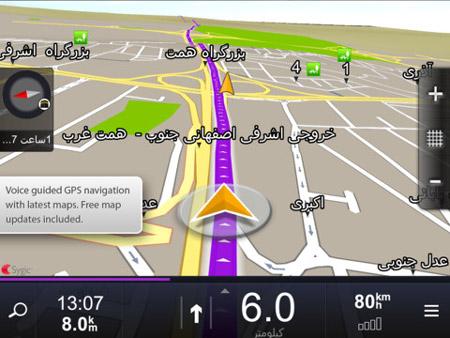 دانلود نرم افزار نقشه شهرهای ایران، با قابلیت مسیریابی، مخصوص ...