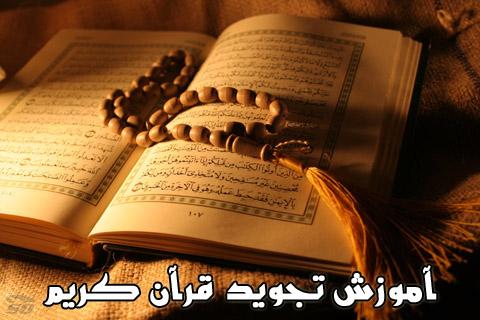 آموزش صوتی تجوید قرآن کریم، توسط استاد علامی (رادیو قرآن)
