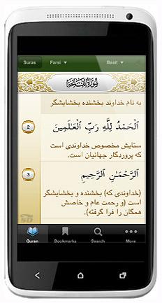 نرم افزار قرآن اندروید