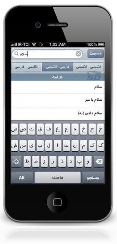 [تصویر:  CDic.iOS_a.jpg]