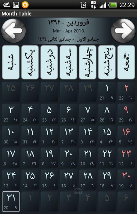 نرم افزار تقويم هجري شمسي براي موبايل  اندرويد    Persian Calendar 8.5 Android