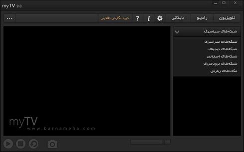 دانلود نرم افزار پخش آنلاین رادیو و تلویزیونهای فارسی