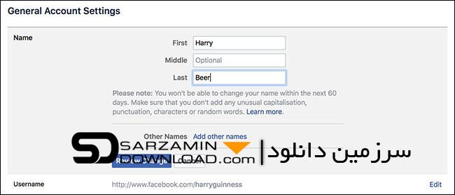 تغییر دادن نام در Facebook