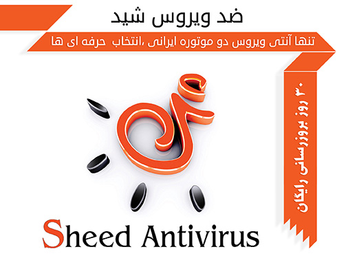 دانلود نسخه جدید آنتی ویروس شید