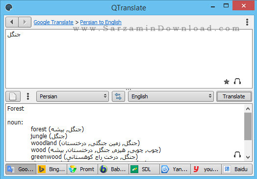 نرم افزار ترجمه متن به صورت آنلاین - QTranslate 5.5