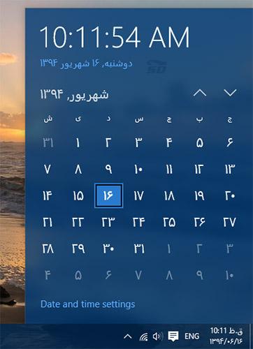 آموزش فعال کردن تقویم فارسی در ویندوز 10