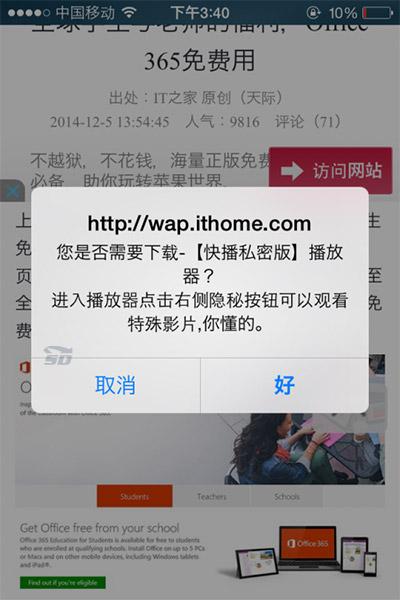 آشنایی با بد افزار جدید آیفون حتی جیلبریک نشده YiSpecter-IPhone malware YiSpecter-بد افزار های جدید ایفون-پاک کردن بدافزار ها از ایفون-جلوگیری از ورود بد افزار