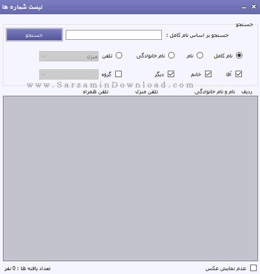 نرم افزار ثبت شماره تلفن