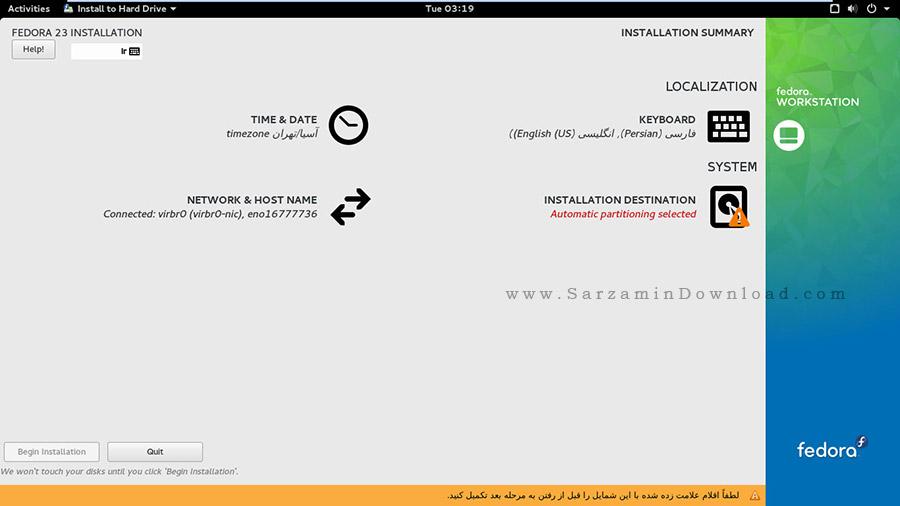 نرم افزار فدورا - Fedora 23 Workstation