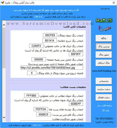 نرم افزار ساخت قالب وبلاگ