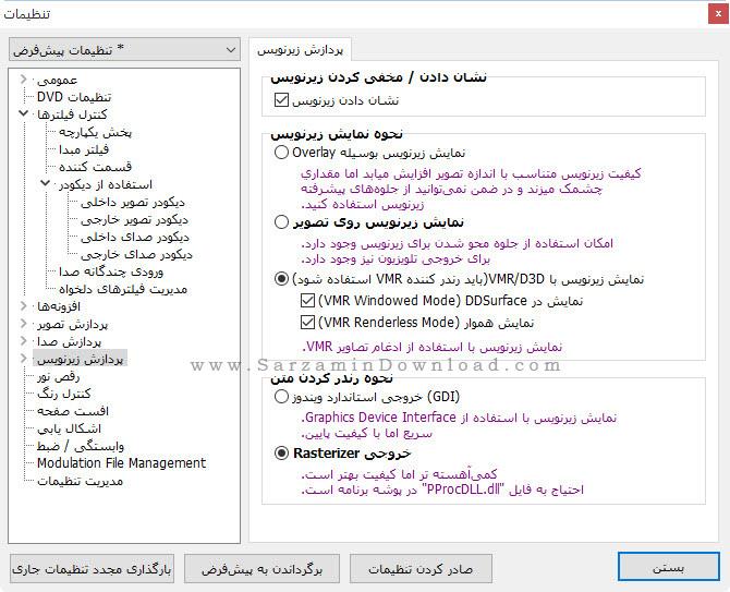 نرم افزار پخش فیلم و موسیقی، کا ام پلیر - KMPlayer 4.0.5.3