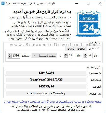 نرم افزار تبدیل تاریخ شمسی به میلادی - TarikhDaar 4.0