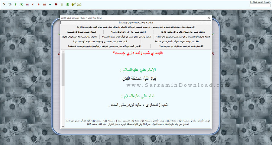 نرم افزار وسائل الشیعه