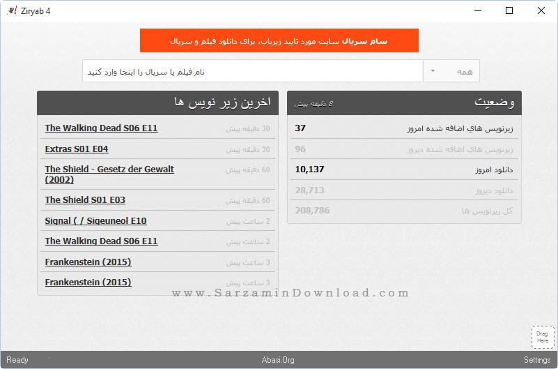 نرم افزار جستجوی زیرنویس - Ziryab 4