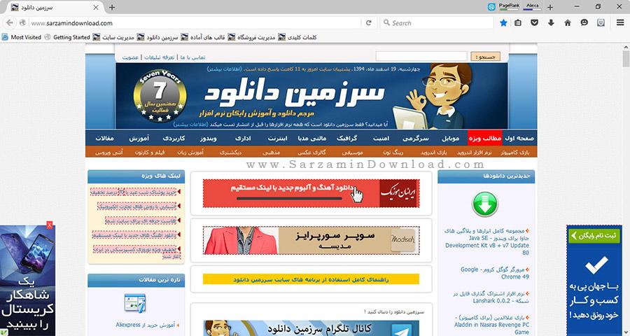 نسخه جدید مرورگر فایرفاکس - Mozilla Firefox 44