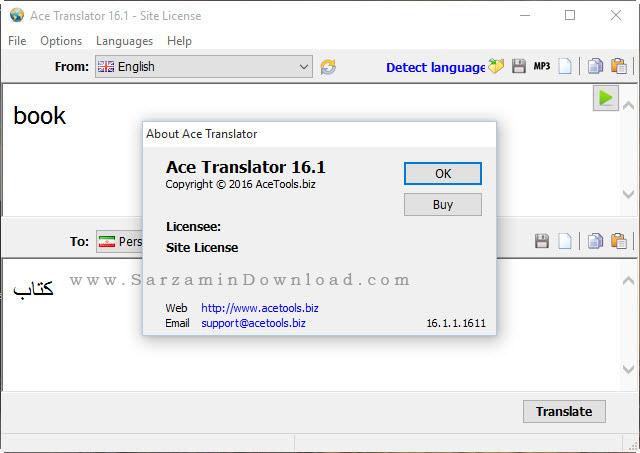 نرم افزار حرفه ای مترجم متن - Ace Translator 16.1.1