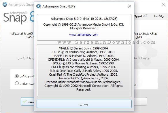 نرم افزار عکس برداری از صفحه نمایش - Ashampoo Snap 8.0.9