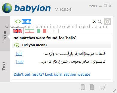 دانلود نرم افزار دیکشنری بابیلون - Babylon Pro 10.5.0.6 - دانلود رایگان  -  دیجی دانلود