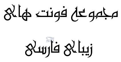 مجموعه فونت های زیبای فارسی - Font Collection Farsi