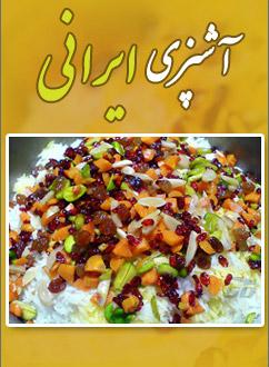 کتاب غذاهای ایرانی