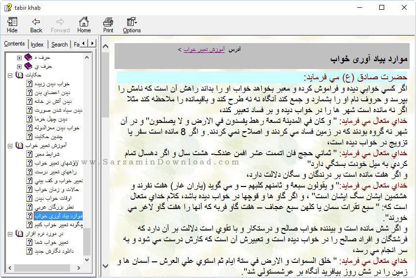 تعبیر خواب - Tabir Khaab