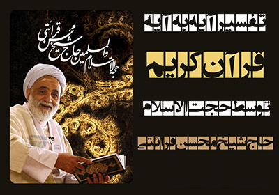 تفسیر نور قرآن کریم توسط حجت الاسلام قرائتی (به صورت PDF)