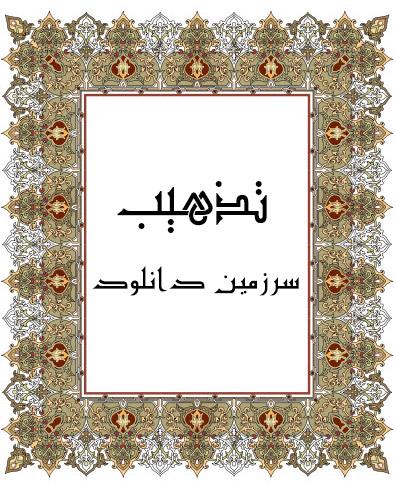 طرح های تذهیب اسلامی