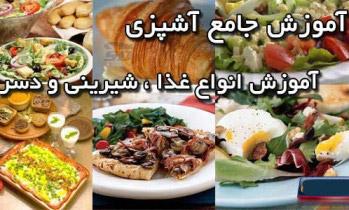 کتاب آشپزی غذای های جدید