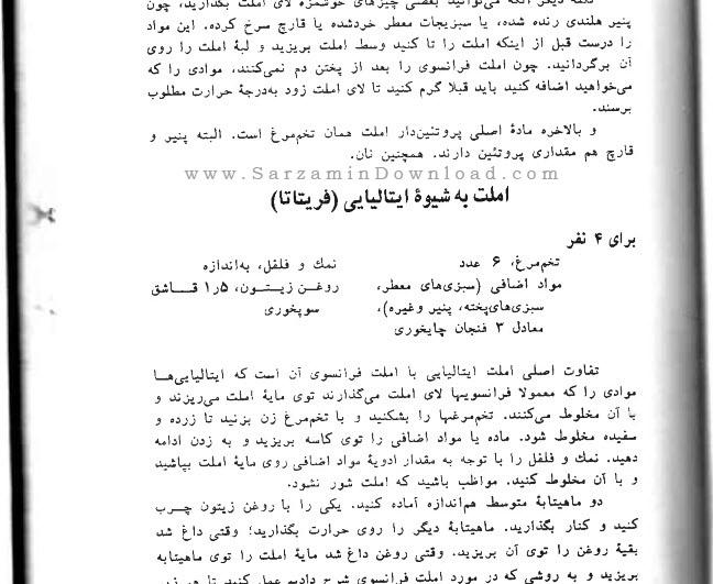 کتاب آشپزی رژیمی بدون گوشت