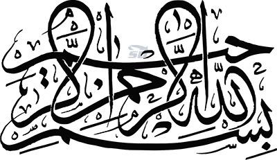دانلود مجموعه تصاویر خوشنویسی بسم الله الرحمن الرحیم