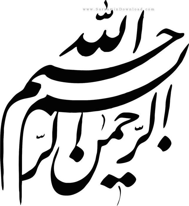 مجموعه تصاویر خوشنویسی بسم الله الرحمن الرحیم