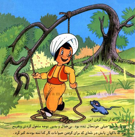 کتاب قصه سند باد و موش پیر