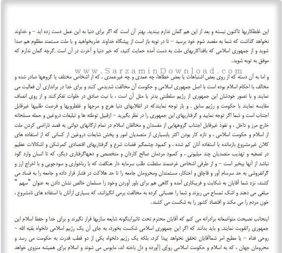 وصیت نامه امام خمینی (ره)