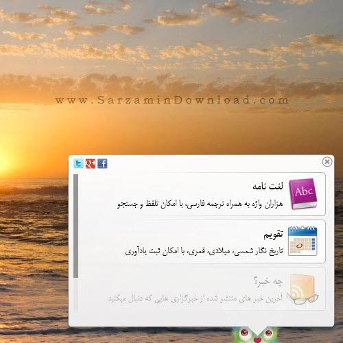 نرم افزار آموزش لغات زبان انگلیسی - Rubi 3.2