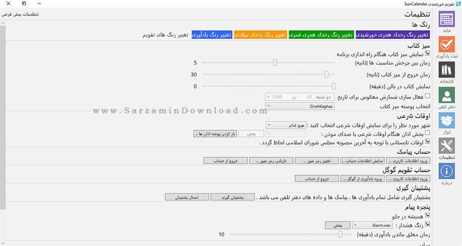 نرم افزار تقویم فارسی ویندوز - SunCalendar 7.5.2