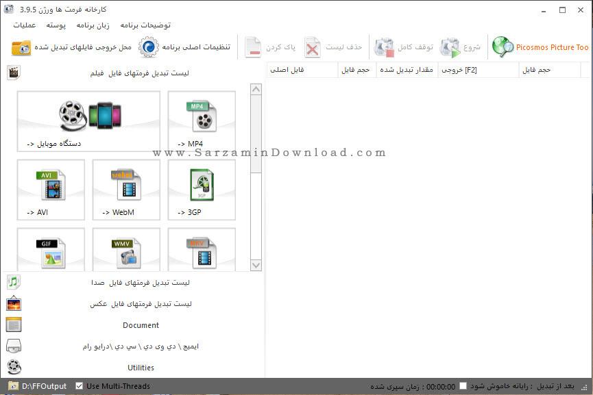 نرم افزار تبدیل انواع فرمت های صوتی و تصویری - Format Factory 3.9.5